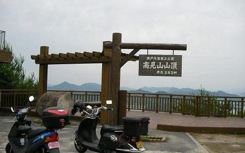 【向島】島随一の展望スポット「高見山山頂展望台」