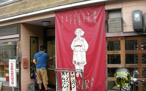 【向島】おすすめパン屋さん「住田製パン所」